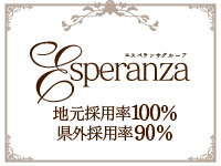 岡山ESPERANZA GROUP 地元採用率100%!!