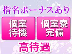 県外での勤務も可能で女の子の稼げる額が違います♪新潟古町のソープランドで一番忙しいお店♪