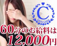 【最低保証5万円以上!!】暇な時期でも稼げる噂のキャンディグループ!!近日中洲店もオープン決定!!